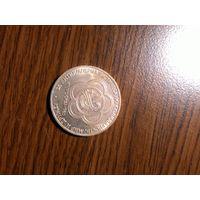 """Монета 1 рубль """"За антиимпериалистическую солидарность, мир и дружбу"""""""