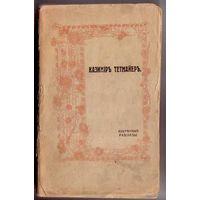Тетмайер Казимир. Избранные рассказы. 1912г.