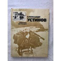Фотоальбом - АЛЕКСАНДР УСТИНОВ - Избранные фотографии. 1976г