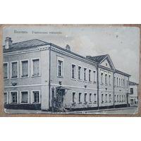 Полоцк. Учительская семинария. До 1917 г. Чистая.
