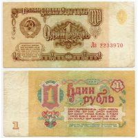 СССР. 1 рубль (образца 1961 года, P222) [серия Лз, АВ офсет, РВ офсет, 2-й тип шрифта]