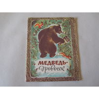 Медведь-дровосек