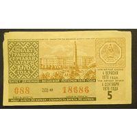 Лотерейный билет БССР Тираж 5 (04.09.1976)