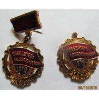 Победитель соцсоревнования 1979. Цена за оба.