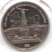 1 рубль 1987 г. 175 лет со дня Бородинского сражения Обелиск _ Proof