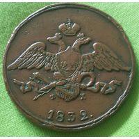 5 копеек 1832 года. ФХ. Е.М. Распродажа.