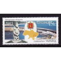 Украина 2003 Запорожская область Регион ГЭС 1 марка**