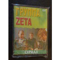 Группа Zета
