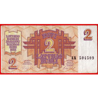 2 Латвийских рубля 1992 (репшик)