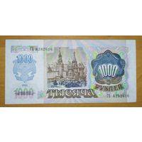 1000 рублей 1992 года - UNC - с 1 рубля.