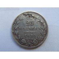 25 копеек 1839