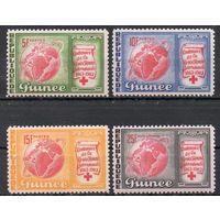 Международный Красный Крест Гвинея 1963 год чистая серия из 4-х марок