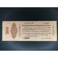 Колчак 250 рублей 1919 года !! c 1 руб !
