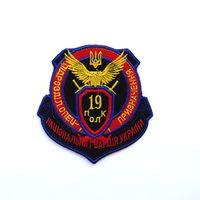 Шеврон 19-го полка специального назначения Национальной гвардии Украины (распродажа коллекции)