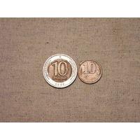 Монеты 10 руб + 10 коп, СССР, 1991 год