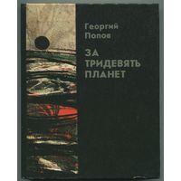 "Георгий Попов - ""За тридевять планет"""