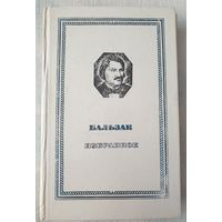 Избранное, Оноре де Бальзак