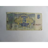 5 рублей 1992 г., Латвия.