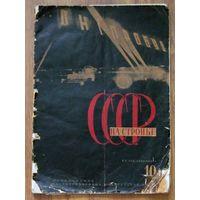 Журнал. СССР на стройке. 1932 г. No 10. Днепрострой