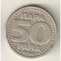 Югославия 50 пара 1994
