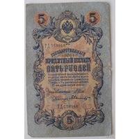 5 рублей 1909 года. Шипов-Былинский ТД 758946.