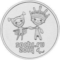 25 рублей 2013г. Сочи-2014. Лучик и Снежинка.