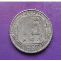 15 копеек 1957 года СССР #23