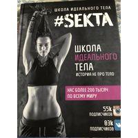 Школа идеального тела #sekta