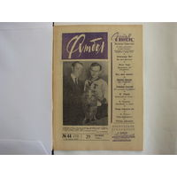Еженедельник ФУТБОЛ  1961 # 44