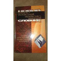 Новый немецко-украинский украинско-немецкий словарь