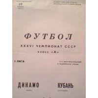 1974 год Кубань Краснодар--Динамо Минск