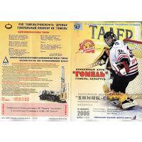 Хоккей. Программа. Гомель - Химик-СКА (Новополоцк). 2006.