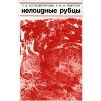 Келоидные рубцы / Л.А.Болховитинова, М.Н.Павлова.- Москва,1977.