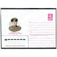 ХМК 1984. Герой лейтенант Калинин