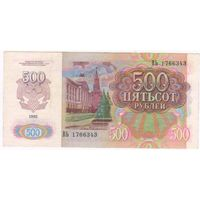 500 рублей 1992  ВЬ 1766343