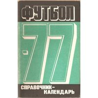 """Календарь-справочник Москва (""""Лужники"""") 1977"""