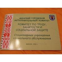 Буклет Минский городской исполнительный комитет комитет по труду,занятости и социальной защите
