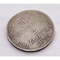 30 копеек - 2 злотых 1838 года MW