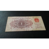 Китай. 1962 г