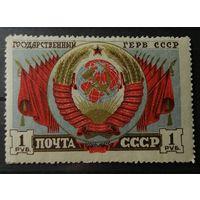 1 РУБЛЬ ГЕРБ СССР! РАСПРОДАЖА МАРОК С 0,10 КОПЕЕК! ПОДПИСЫВАЙТЕСЬ НА ОБНОВЛЕНИЯ