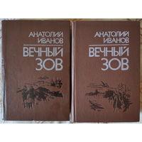 """""""Вечный зов"""" в 2-х книгах"""