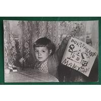 """Габай В. фотооткрытка """"Поздравляю с 8 марта маму"""". 1962 г. Подписана."""