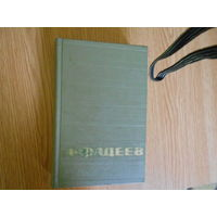 А. Фадеев. Собрание сочинений в 7 томах (комплект из 7 книг)