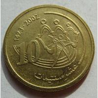 Марокко 10 сантимов 2002 г