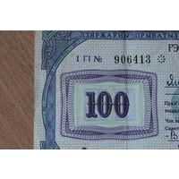 Чек Жильё на 100 рублей
