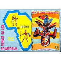 1977 Экваториальная Гвинея. Маски