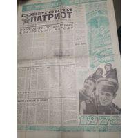 Газета Советский Патриот 1978