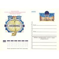 1981 - ПК с ОМ - Институт связи # 95
