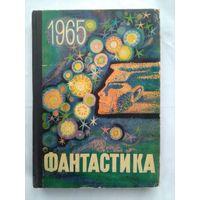 Фантастика. 1965. Выпуск 1. Сборник.