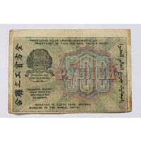 РСФСР, 500 рублей 1919 год, серия АА-107
